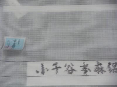 小千谷本麻襦袢地